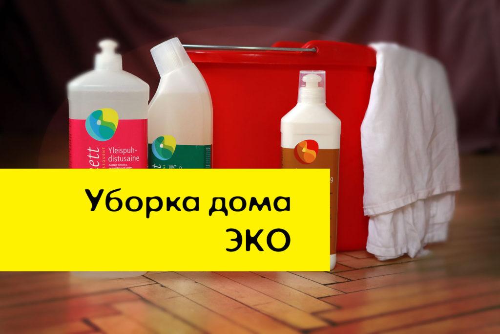 уборка дома эко