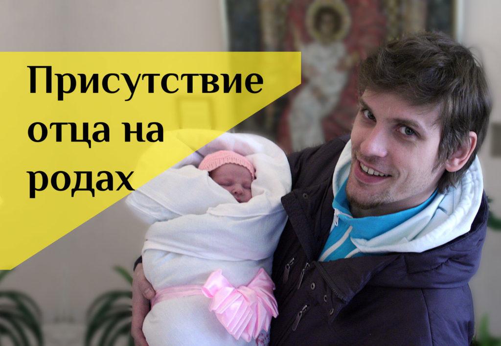 Присутствие отца на родах. Личный опыт