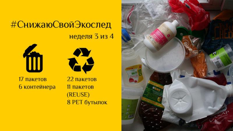 #СнижаюСвойЭкослед 3 неделя Что можно сделать с пластиком кроме переработки?