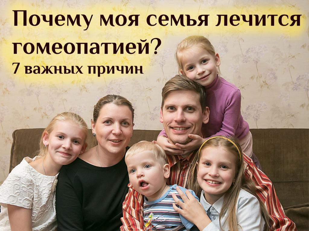 Почему моя семья лечится гомеопатией?