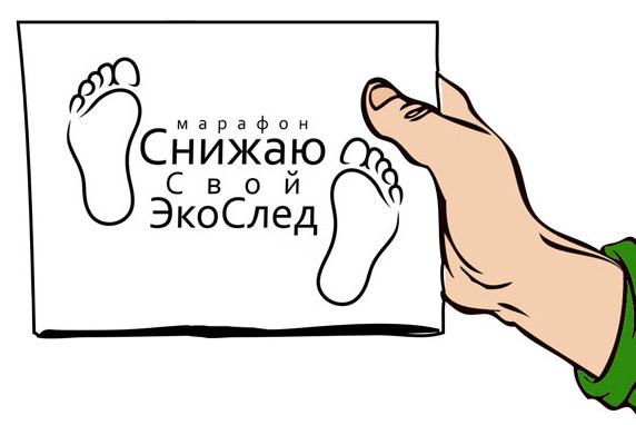 СнижаюСвойЭкослед