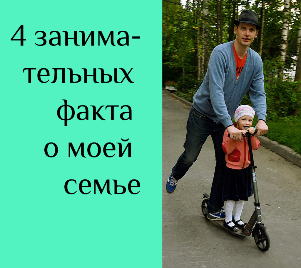 4 факта о моей семье