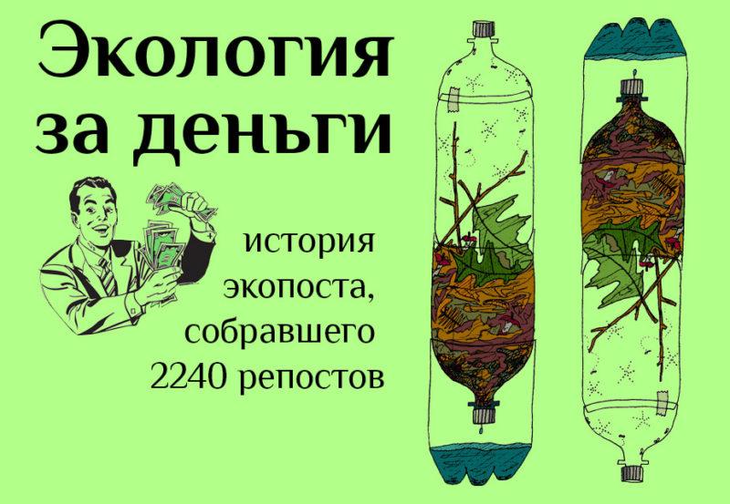 Экология за деньги