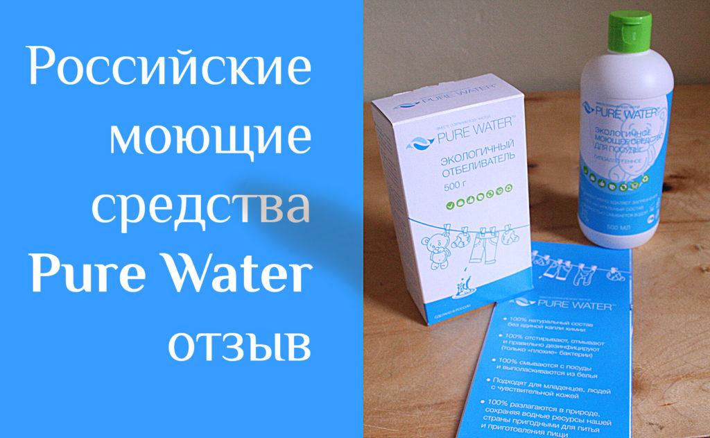Российские моющие средства Pure Water отзыв
