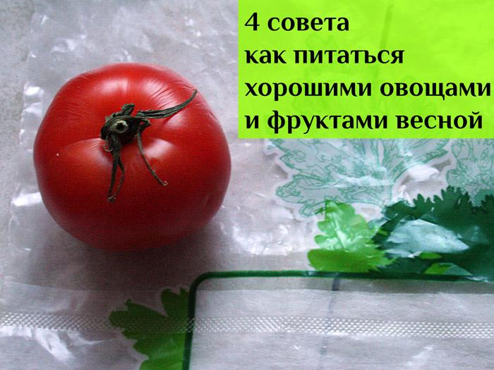 4 совета как питаться хорошими овощами и фруктами весной