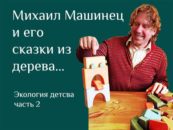 Михаил Машинец и его сказки из дерева