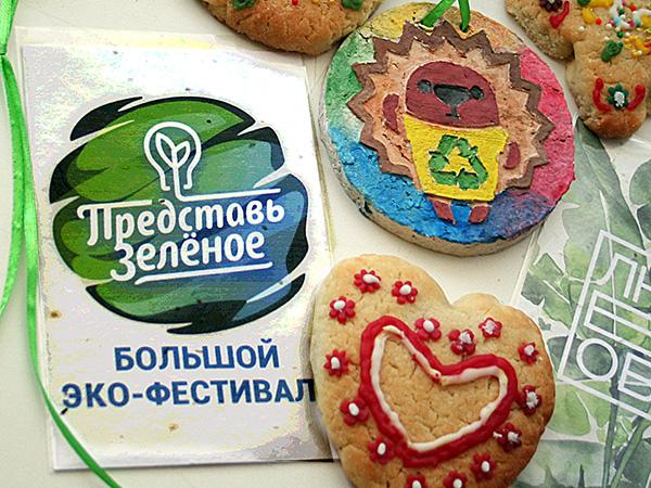 Экофестиваль Представь Зеленое 2017