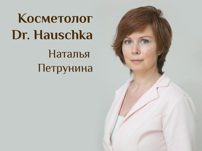 Косметолог Dr. Hauschka Наталья Петрунина