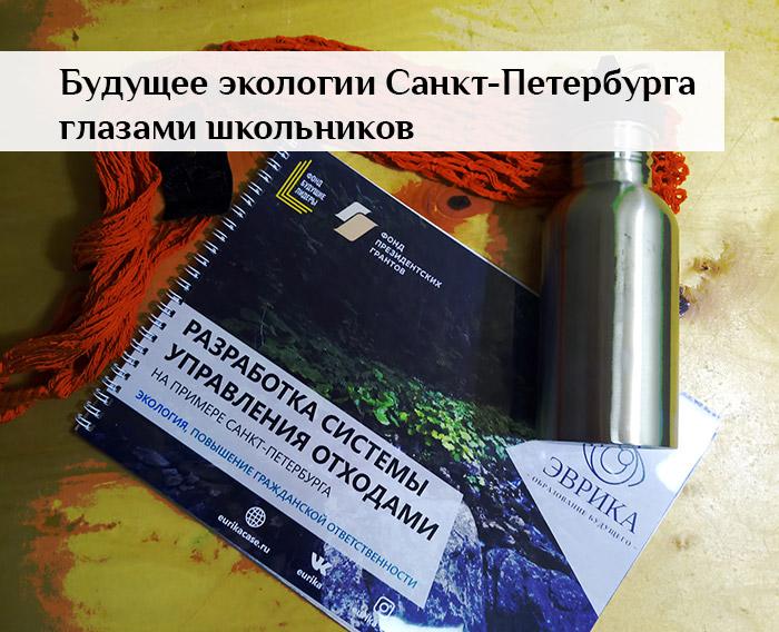 Будущее экологии Санкт-Петербурга