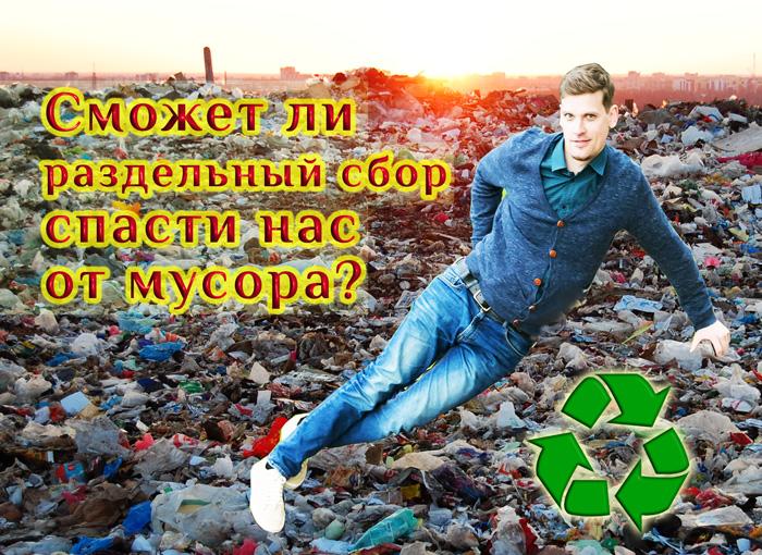 Сможет ли раздельный сбор спасти нас от мусора?