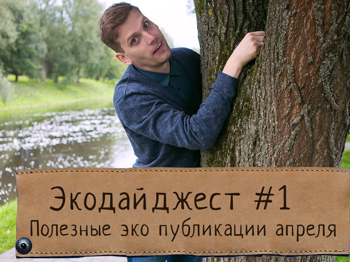 Экоблог Алексея Чистопашина