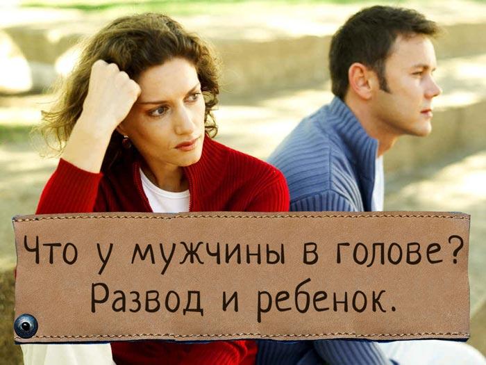 Что у мужа в голове? (Развод и ребенок)
