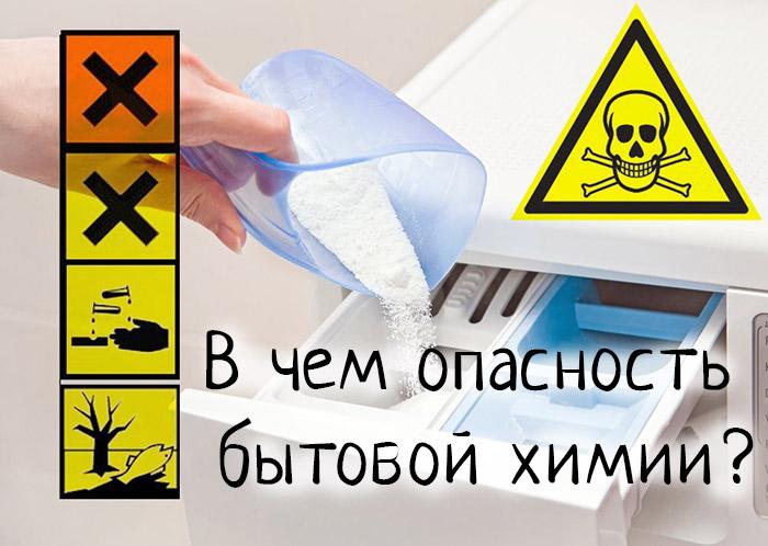 В чем опасность бытовой химии?