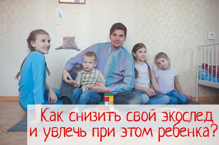 Как снизить свой экослед и увлечь при этом ребенка?