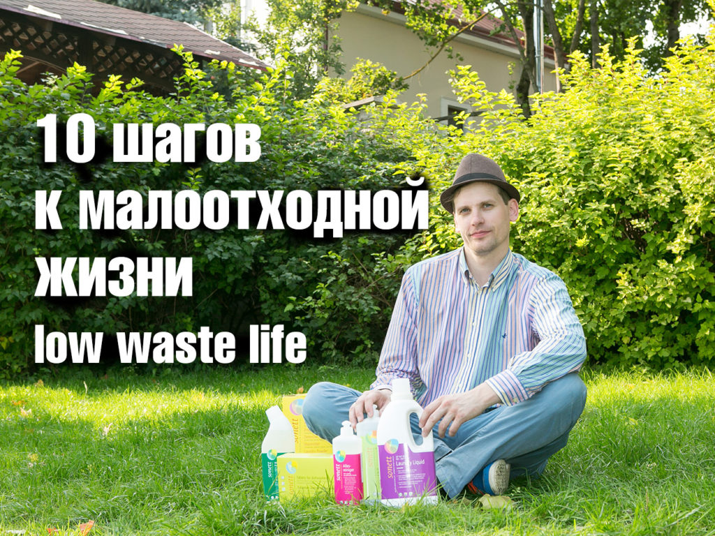 low waste life