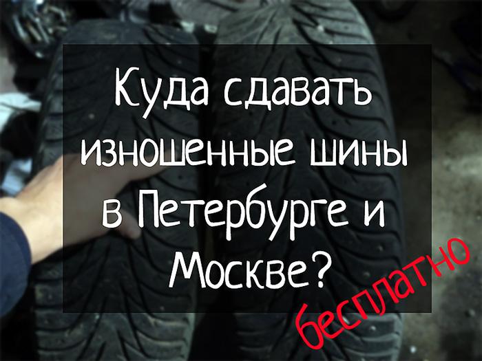 Куда сдавать изношенные шины в Санкт-Петербурге и Москве бесплатно?