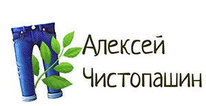 Алексей Чистопашин Джинсовый экоблог