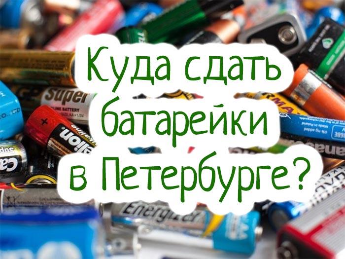 Куда сдать батарейки в Петербурге?