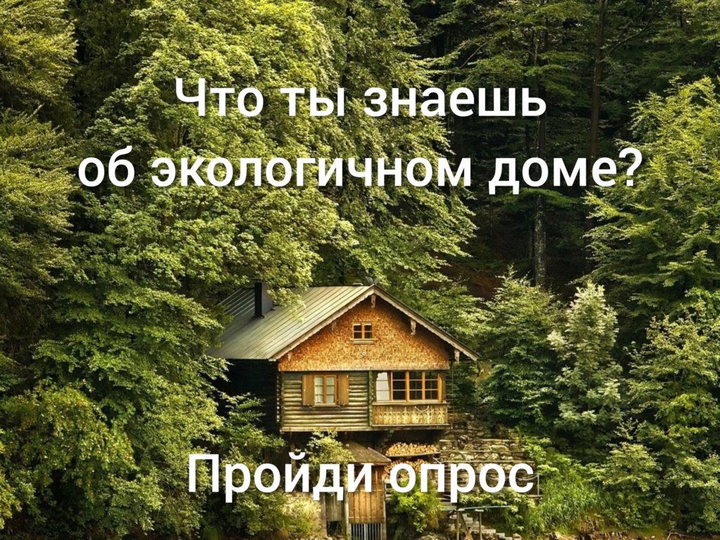 Что ты знаешь об экологичном доме?