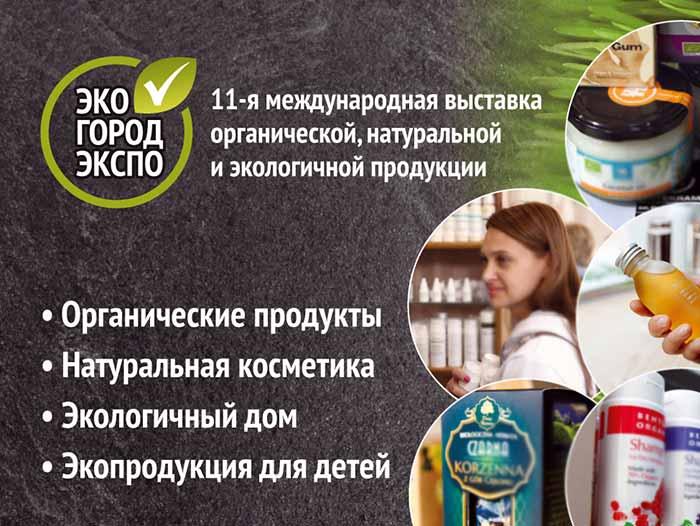ЭкоГородЭкспо — всё для здоровой жизни в городе