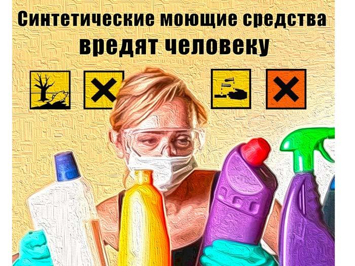 Синтетические моющие средства вредят человеку