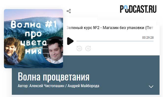 podcast.ru